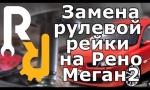 Замена рулевой рейки Рено Меган 2