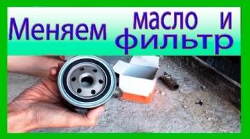 Замена моторного масла на Ваз 2114