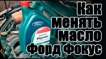 Как на Форд Фокус 2 поменять моторное масло
